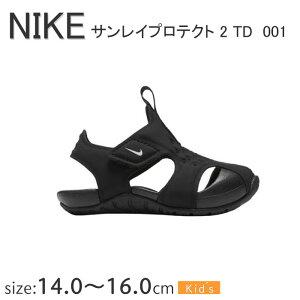 ナイキ サンダル サンレイ プロテクト2 TD 943827【13.0〜16.0cm】