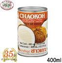 チャオコー ココナッツミルク (14 OZ) 400ml