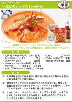 レッドカレーペーストのアレンジレシピ!