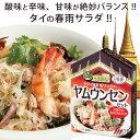 タイの台所オンラインショップで買える「タイの台所 8分で出来る!ヤムウンセンセット110.5g 約2-3人前 春雨サラダ タイ料理 エスニック」の画像です。価格は297円になります。