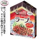 タイの台所オンラインショップで買える「タイの台所 5分で出来る ラープの素 約2人前 タイ料理 エスニック ラーブ イサーン料理 ひき肉料理」の画像です。価格は275円になります。