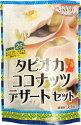 タイの台所タピオカココナッツデザートセット120g3,000円以上送料無料!