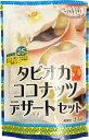 タイの台所 タピオカ ココナッツ デザートセット 120g ココナッツミルク アジアンスイーツ 人気デザート 手作り 3,000円以上送料無料