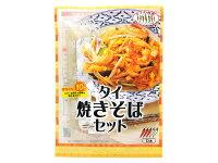 タイの台所タイ焼きそばセット256g3,000円以上送料無料!