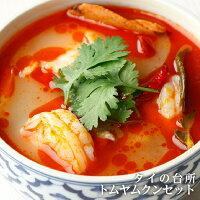 タイの台所 トムヤムクンセット 80g 2-3人前 タイ料理 ミールキット 調味料 トムヤムペースト