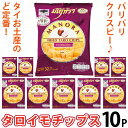 【訳あり】 マノーラ タロイモチップス 32g 10袋 賞味20.11.09