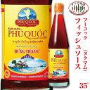 フーコック フィッシュソース ヌクマム 650ml HungThanh Phu Quoc