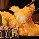 エビフライ10尾 260g エビ お惣菜 おかず ご飯のお供 おつまみ 夕飯 お弁当 冷凍食品 プリプリ サクサク えびふらい