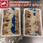 イカゲソ 200×2パック 魚介類 水産加工品 イカ 刺身 寿司 酒肴 手巻き寿司 海鮮丼 いかゲソ