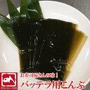 こんぶ バッテラ用こんぶ 50枚 海藻類 昆布 業務用 さば寿司 昆布 酒のアテ おつ...