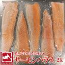 サーモンハラス 1kg 2パック サケ サーモン 大トロ 寿司ネタ 海鮮丼 海鮮チラシ寿司 手巻き ギフト