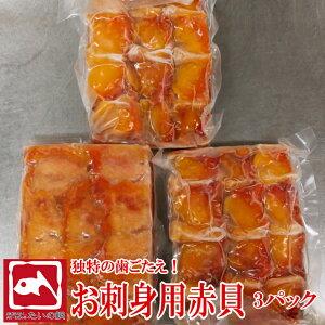赤貝 刺身用 250g 3パック アカガイ 貝類 赤貝 寿司ネタ 刺身用 寿司ネタ おつまみ 酒のアテ