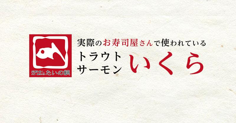 TainoTai『激盛いくら750g』