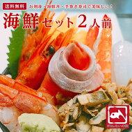 海鮮丼セット2人前たいの鯛