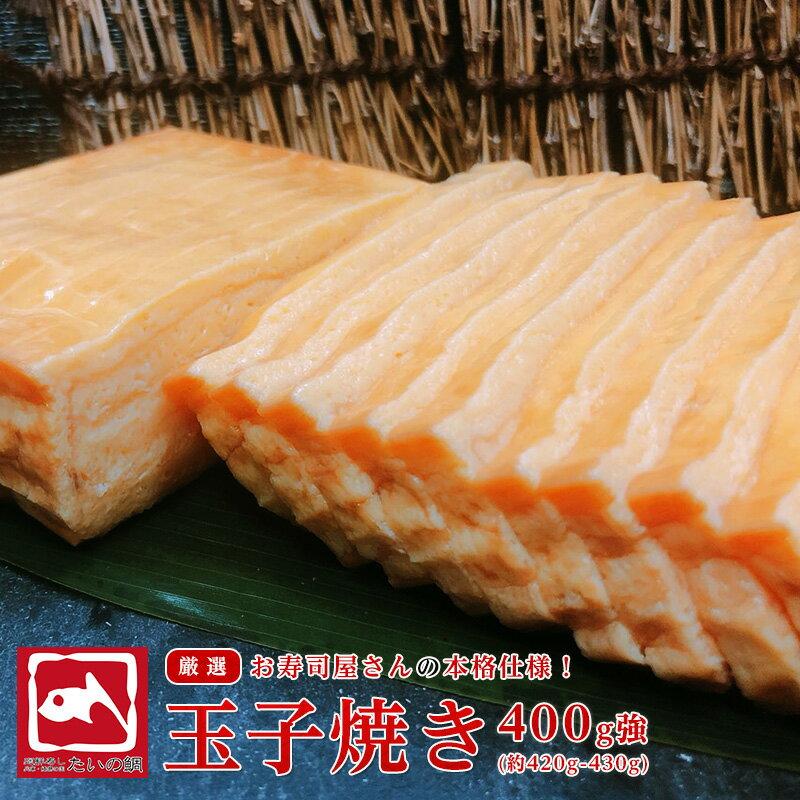 玉子焼き 厚焼き玉子 400g ノーカット寿司ネタ 玉子焼き 厚焼き玉子 だし巻き卵 ダシ巻き卵 たまご焼き 玉子焼き 卵焼き たいの鯛