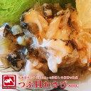 つぶ貝わさび 北海道産 大容量 800グラム 貝類 つぶ貝 ツブ貝 海鮮 肴 ごはんの...
