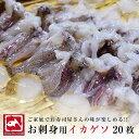 イカゲソ 200g イカ お刺身 寿司 おつまみ 酒の肴 逸品 手巻き寿司 海鮮丼 いかゲソ 烏賊 げそ