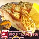 炙りさばの松前寿司 惣菜 和風惣菜 寿司 300gから400g程度 サバ寿司 たいの鯛オ...