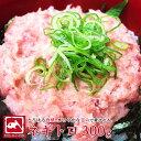ネギトロ お試しネギトロ 300g マグロ 鮪 まぐろ マグロのたたき 海鮮丼 ネギトロ丼 手巻き寿司 軍艦巻き