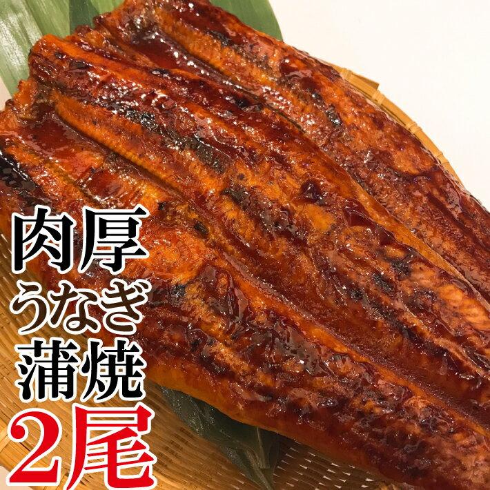 和風惣菜, 蒲焼き  2 1 360g400g