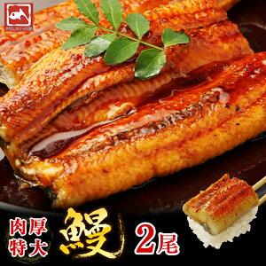 超特大サイズ 肉厚特大うなぎ 約360g〜400g程度×2尾たいの鯛 ウナギの蒲焼 鰻 蒲焼き うなぎ 贈り物 プレゼント 海鮮 ギフト 送料無料 蒲焼 訳あり 養殖 真空パック 父の日 お中元 土用 丑の日