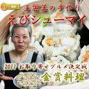 スペシャルサマーセール!いまだけ23%OFF【O-1決定戦金賞受賞】【ポイント5倍】横浜の台湾料理...