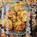 【電子レンジタイプ】邱益欽の手作り 鶏から揚げ&特製香りソース付き【O...