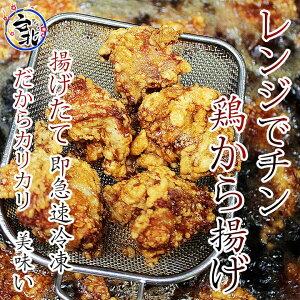 レンチンで食べれる鶏の唐揚げ。本場台湾の味で美味しいです。お弁当にも便利!