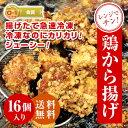 【レンジで温めるだけ】 邱益欽の手作り 【送料無料】 鶏から...