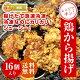 【レンジで温めるだけ】 邱益欽の手作り 【送料無料】 鶏から揚げ&特製香りソース付き(冷凍…