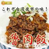 これぞ台湾夜市の味!魯肉飯