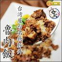 台湾豚丼 魯肉飯(真空冷凍パック100g 湯煎で温めるだけ)本場台湾ル...