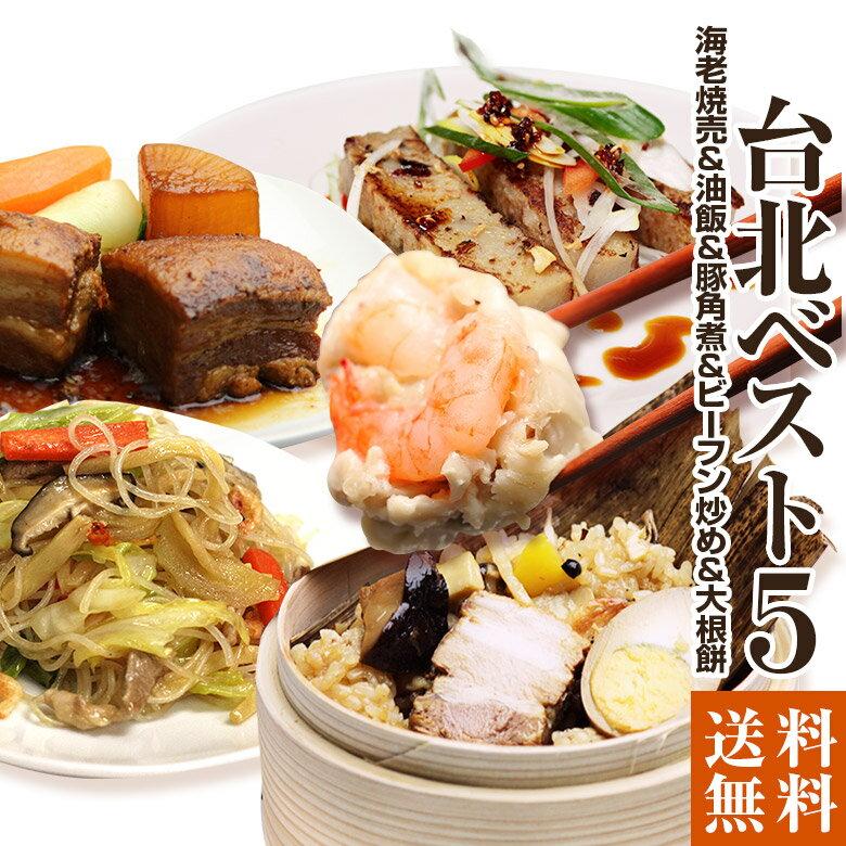 【送料無料】手作り台湾家庭料理台北人気ベスト5セット (海老焼売、油飯、豚角煮、米粉、大根餅(3個)【送料込】【送料無料5000円台セット】【中華】【台湾】
