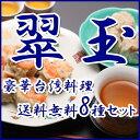 翠玉 台湾家庭料理台北8種送料無料セット