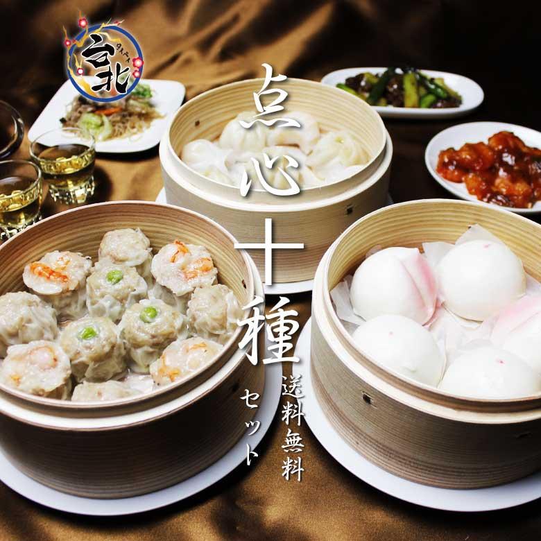 中華惣菜・点心, セット・詰め合わせ  10(6 666 6 8 6 6 6 6