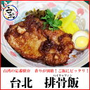 期間限定お買い得セール商品 新料理台湾伝統豚丼 排骨飯(パイクゥファン)(冷凍パック 約16...