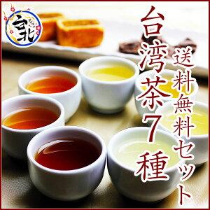 【送料無料】プレミアム台湾茶...