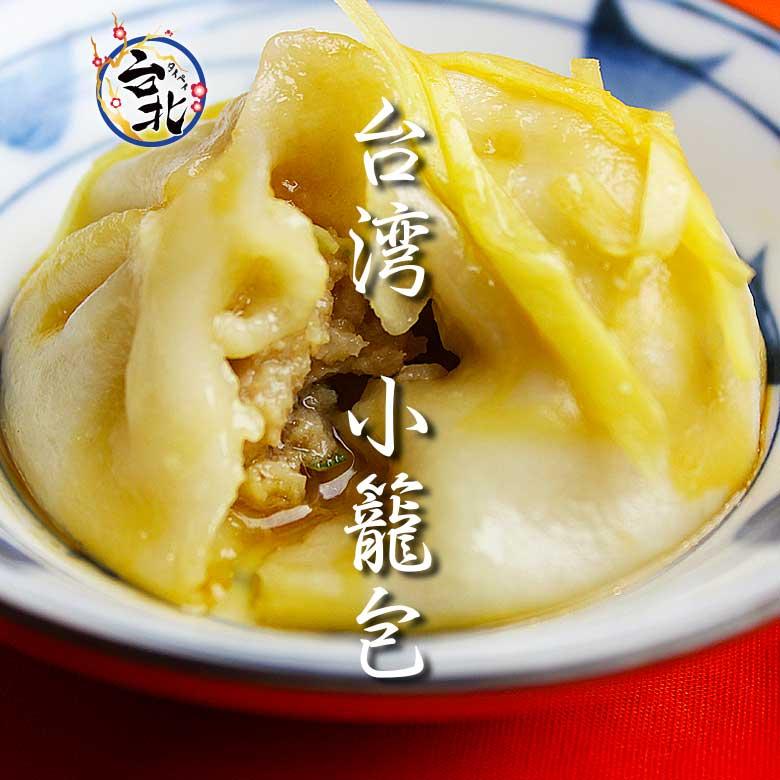 台北『小籠包(syouronpou6)』