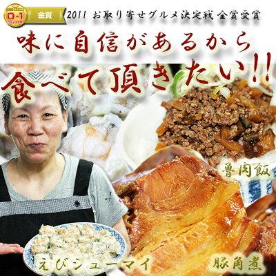 自宅で台湾旅行気分!?TV放映で大ブレーク&O-1金賞受賞!いろいろ味わえる本場台湾の味!【送...