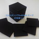 ゴムスポンジ75x85mmxT5裏面樹脂(PET)基材テープ付20枚入り1set