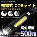 【ポイント10倍】LED懐中電灯 強力 USB充電式 ハンド