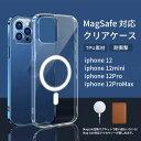 【ポイント10倍】MagSafe対応 クリアケース 透明 iPhone12/mini/Pro/Maxケース マグネット 無線充電対応 iPhoneケース 衝撃吸収 キズから守る アイフォン12 iphone12ワイヤレス充電
