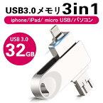 USBメモリ iPhone/Android対応 32G 大容量 外付け バックアップ データ転送 外部メモリ 写真 画像 動画 音楽 パソコン