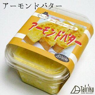 アーモンドバターアーモンドトーストアーモンド