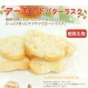 アーモンドバターラスク 3袋☆超人気のアーモンドバターをたっぷり塗った...