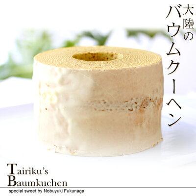 しっと〜り食感が幸せ感じます♪自家製6cm厚切りバウムクーヘン 丁寧に焼き上げた本格バウムク...