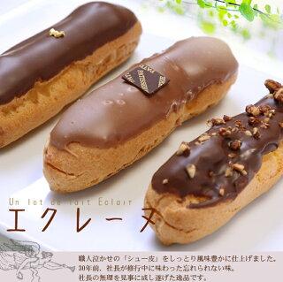 エクレーヌクーベルチョコ/アーモンドナッツ/カフェオレ5個入り☆二層のクリームが絶妙な美味しさ☆