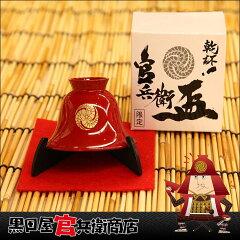 黒田官兵衛が被った合子形兜をモチーフにした盃。あつまる・あわせる・むすぶなど合子の意味を...