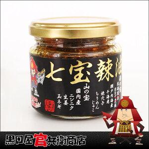 食べるラー油で有名!かむほど味わいが出ます!ご飯のお供にもぴったり程良い辛さ、チャーハン...