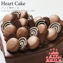 チョコレートケーキ☆大切な日をみんなで祝おう!ハート型 チョコレート ケーキ 7号サイズ 生チョコレ ...